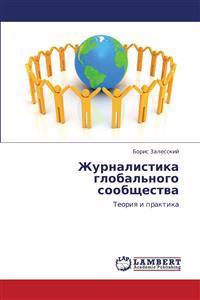 Zhurnalistika Global'nogo Soobshchestva