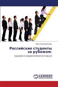 Rossiyskie Studenty Za Rubezhom