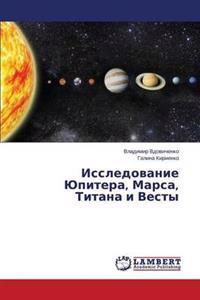 Issledovanie Yupitera, Marsa, Titana I Vesty