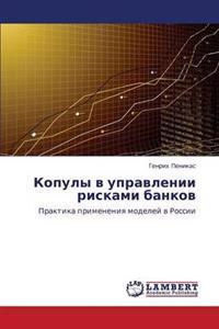 Kopuly V Upravlenii Riskami Bankov