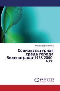 Sotsiokul'turnaya Sreda Goroda Zelenograda 1958-2000-E Gg.