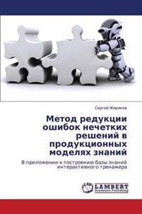 Metod Reduktsii Oshibok Nechetkikh Resheniy V Produktsionnykh Modelyakh Znaniy