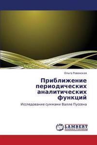 Priblizhenie Periodicheskikh Analiticheskikh Funktsiy