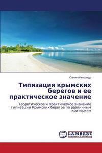 Tipizatsiya Krymskikh Beregov I Ee Prakticheskoe Znachenie