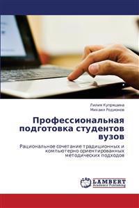 Professional'naya Podgotovka Studentov Vuzov