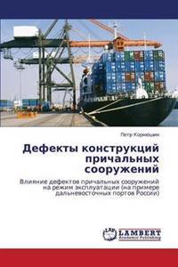 Defekty Konstruktsiy Prichal'nykh Sooruzheniy