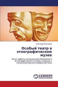 Osobyy Teatr V Etnograficheskom Muzee
