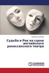 Sud'ba I Rok Na Stsene Angliyskogo Renessansnogo Teatra