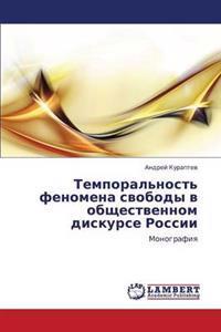 Temporal'nost' Fenomena Svobody V Obshchestvennom Diskurse Rossii