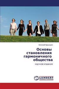 Osnovy Stanovleniya Garmonichnogo Obshchestva