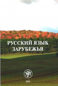 Russkij jazyk zarubezhja