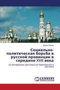 Sotsial'no-Politicheskaya Bor'ba V Russkoy Provintsii V Seredine XVII Veka