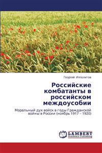 Rossiyskie Kombatanty V Rossiyskom Mezhdousobii