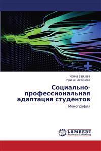 Sotsial'no-Professional'naya Adaptatsiya Studentov
