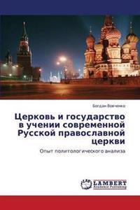 Tserkov' I Gosudarstvo V Uchenii Sovremennoy Russkoy Pravoslavnoy Tserkvi