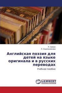 Angliyskaya Poeziya Dlya Detey Na Yazyke Originala I V Russkikh Perevodakh