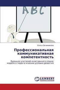 Professional'naya Kommunikativnaya Kompetentnost'