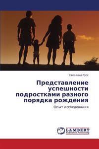 Predstavlenie Uspeshnosti Podrostkami Raznogo Poryadka Rozhdeniya