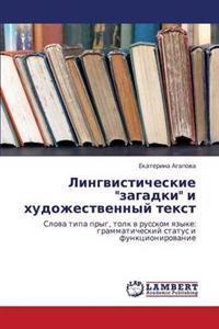 Lingvisticheskie Zagadki I Khudozhestvennyy Tekst