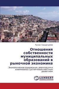 Otnosheniya Sobstvennosti Munitsipal'nykh Obrazovaniy V Rynochnoy Ekonomike