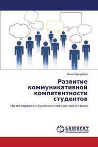 Razvitie Kommunikativnoy Kompetentnosti Studentov
