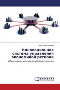 Innovatsionnaya Sistema Upravleniya Ekonomikoy Regiona