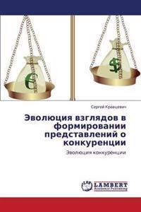 Evolyutsiya Vzglyadov V Formirovanii Predstavleniy O Konkurentsii