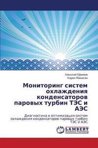 Monitoring Sistem Okhlazhdeniya Kondensatorov Parovykh Turbin Tes I AES