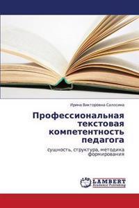 Professional'naya Tekstovaya Kompetentnost' Pedagoga