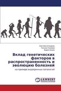 Vklad Geneticheskikh Faktorov V Rasprostranennost' I Evolyutsiyu Bolezney