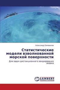 Statisticheskie Modeli Vzvolnovannoy Morskoy Poverkhnosti