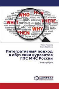 Integrativnyy Podkhod V Obuchenii Kursantov GPS McHs Rossii
