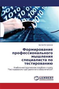 Formirovanie Professional'nogo Myshleniya Spetsialista Po Testirovaniyu