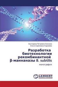 Razrabotka Biotekhnologii Rekombinantnoy -Mannanazy B. Subtilis