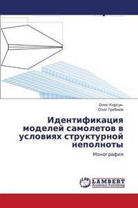 Identifikatsiya Modeley Samoletov V Usloviyakh Strukturnoy Nepolnoty