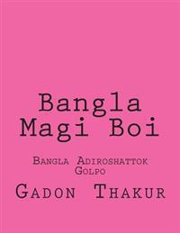 Bangla Choti Boi: Bangla Adiroshattok Golpo