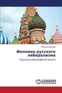 Fenomen Russkogo Liberalizma