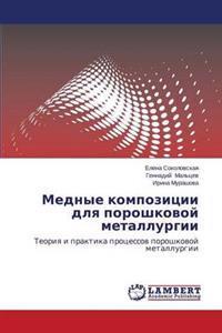Mednye Kompozitsii Dlya Poroshkovoy Metallurgii