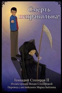 Smert' Nepravil'na! (Death Is Wrong - Russian Edition)