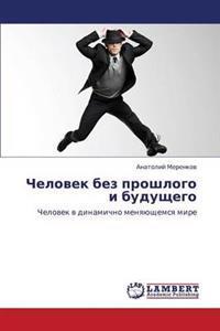Chelovek Bez Proshlogo I Budushchego