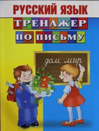 Russkij jazyk. Trenazher po pismu