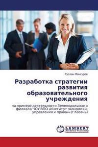 Razrabotka Strategii Razvitiya Obrazovatel'nogo Uchrezhdeniya