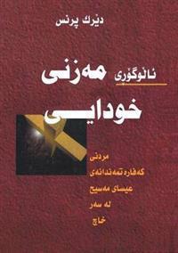 The Divine Exchange - Sorani