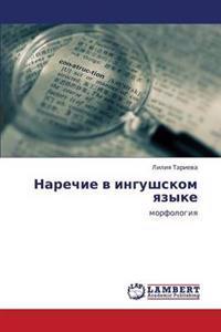 Narechie V Ingushskom Yazyke