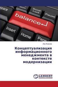 Kontseptualizatsiya Informatsionnogo Menedzhmenta V Kontekste Modernizatsii