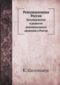 Revolyutsionnaya Rossiya Vozniknovenie I Razvitie Revolyutsionnogo Dvizheniya V Rossii