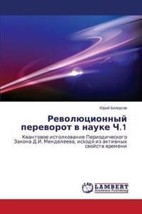 Revolyutsionnyy Perevorot V Nauke Ch.1
