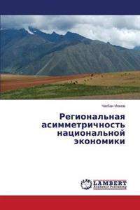 Regional'naya Asimmetrichnost' Natsional'noy Ekonomiki