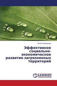 Effektivnoe Sotsial'no-Ekonomicheskoe Razvitie Zagryaznennykh Territoriy