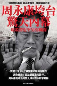 Shocking Inside Stories -----How Zhou Yong-Kang Was Purged: Ulterior Motives Behind the Collaborative Assassination Attempts on President XI Jin-Ping